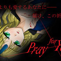 Pray for Youのイメージ