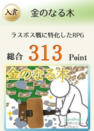 金のなる木 - 放置ゲーム.com