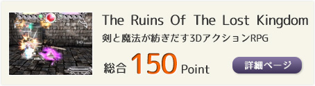 The Ruins Of The Lost Kingdom(剣と魔法が紡ぎだす3DアクションRPG)総合150Point