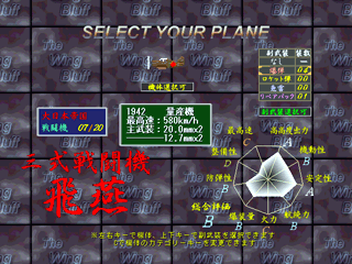 The Wing Bluffのゲーム画面「選択できる機体は約150種類」