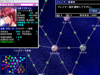 Almagest -Overture-のゲーム画面「国選択画面」