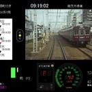 阪急3300系運転画面