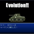 戦車はレベルが上がると進化する。