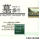 墓参り ~The beautiful graveyard for...~