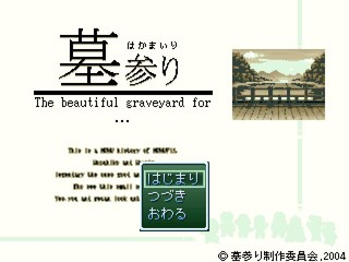 墓参り ~The beautiful graveyard for...~のゲーム画面「 」