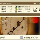 『パッフェルベルの鐘』のゲームメニュー画面です。