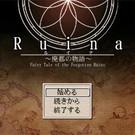 Ruina 廃都の物語
