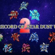 THE RECORD OF STAR DUST WAR'S 2の画像