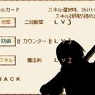 メニュー画面(スキルセット画面)