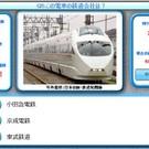 電車の写真から3択で鉄道会社を当てます
