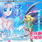 空色幻想曲-風のリュートAnotherWorld-