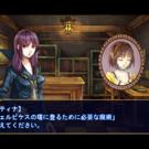 プレイヤーは少女から、魔人封印を強化するという使命を与えられる