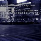 冒頭。少女は街を彷徨う。