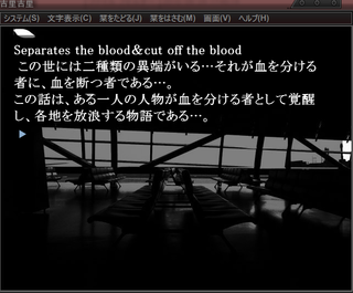 Separates the blood&cut off the bloodのゲーム画面「冒頭部分です。」