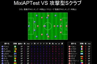 Tactical Footballのゲーム画面「対戦相手フォーメーション」
