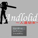 Andlolid~人造幼女~