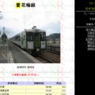 「列車情報」画面:下車駅を選択します