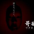 哥欲祟-ウタホノタタリ- 完全版