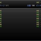 BGMのファイル形式によって文字色も違うので、同じ曲名でも違いが分かりやすい!