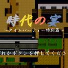 タイトル画面「ツクール素材集『和』」を使用しました