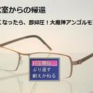 Dr.Fの哀愁漂うメガネが背景のタイトル