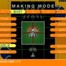 自機制作モードで自機を制作している画面