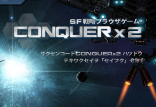 CONQUERX2(コンカークロス2)のゲーム画面「CONQUERX2」