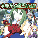 木霊の少女と仲間達のコメディタッチ冒険譚