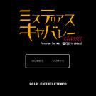 『ミステリアスキャバレー -Classic-』 最新シーン #001「ワールド・サゼッション」
