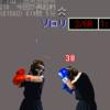 実写でボクシング 完全版