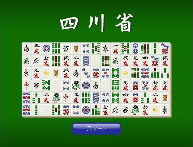 麻雀ゲーム四川省無料ダウンロード - Bing