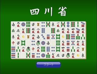 四川 省 ゲーム 無料 ゲーム 四川省 無料ゲーム/フリーゲームのワウゲーム