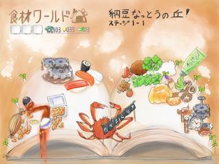マップ画面1.png