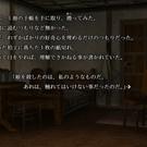 物語の画面