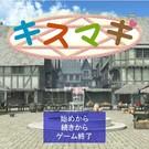 キスマギ 〜序章〜