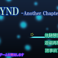 AYND -Another Chapter-のイメージ