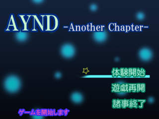 AYND -Another Chapter-のゲーム画面「タイトル画面です。」