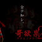 哥欲祟2-ウタホノタタリ-  β版