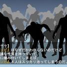 『ゾンビ』と『人間』は入れ替わりが可能!?