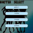 四人のキャラクターから選択します