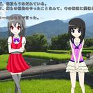 姫子と花枝