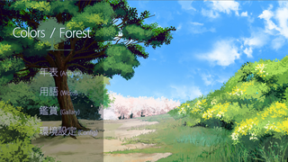 Colors/Forestのゲーム画面「四季で変わるタイトル画面【冬】」