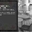 天川和彦の不幸な一日のお話です。(右半分の背景は若干動きます。)