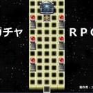 ガチャRPG タイトル画面