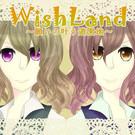 WishLand~願いの叶う遊園地~