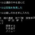 テキストオンリーのゲーム画面