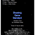 Shooting Game Standardのイメージ