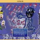 帰らず館の冒険 ZERO RETURNER'S HOUSE ver.2.5a