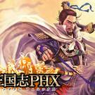 三国志PHXのイメージ