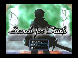 SEARCH FOR TRUTHのゲーム画面「タイトル画面」